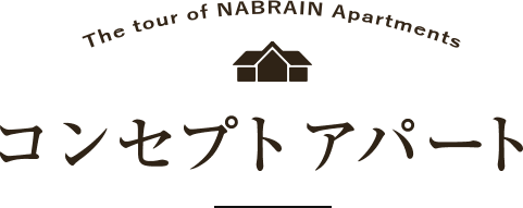 The tour of NABRAIN Apartments コンセプトアパート